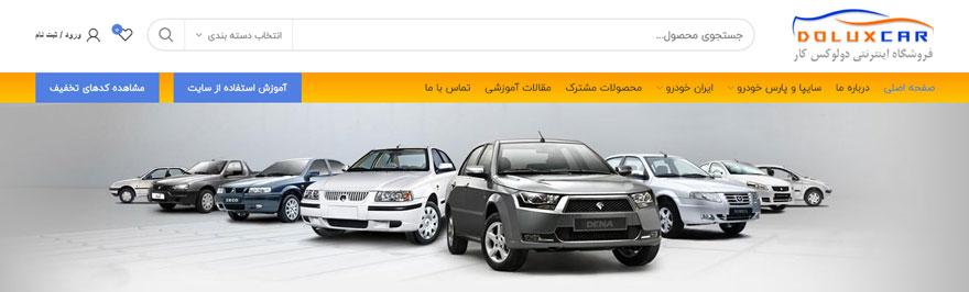 خرید لوازم یدکی خودرو از سایت دولوکس کار